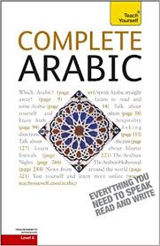 Complete Arabic book