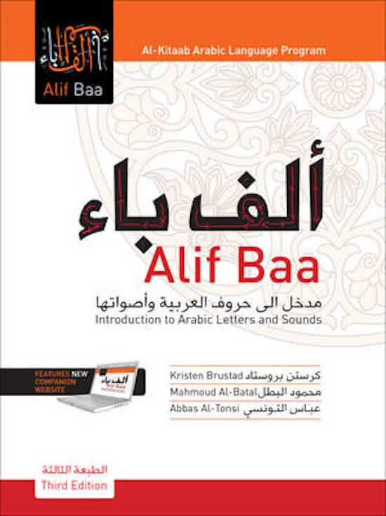 Alif Baa book cover